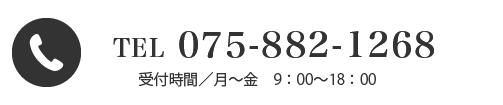 075-882-1268